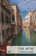 נסיכה בוונציה