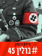 #ברלין45