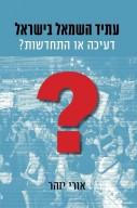 עתיד השמאל בישראל: דעיכה או התחדשות?