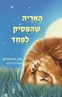 האריה שהפסיק לפחד