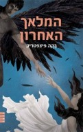 מלאך משמיים 4: המלאך האחרון