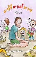 שירים להורים לילדים