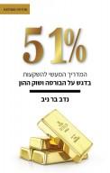 51% - המדריך המעשי להשקעות בדגש על הבורסה ושוק ההון