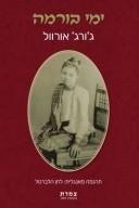 ימי בורמה
