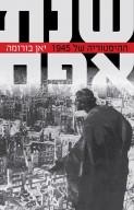 שנת אפס: ההיסטוריה של 1945