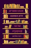 חנות הספרים ללא הפסקה של מר פנומברה