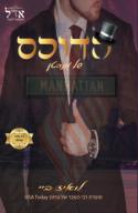 האצולה 3: הדוכס של מנהטן