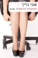 המזכירה הרגשנית