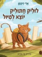 לוליק חתוליק יוצא לטייל