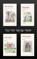 סיפורי-עם מפי יהודי בבל