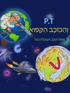 P.T והכוכב הקפוא