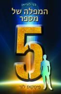 בני לוריאן 4: המפלה של מספר חמש