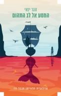 הלווייתן מבבל 3: המסע אל לב התהום