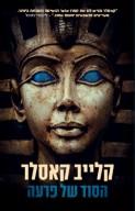 הסוד של פרעה
