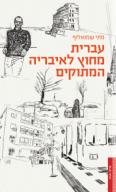 עברית מחוץ לאיבריה המתוקים