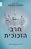 מלכה אדומה 2: חרב הזכוכית