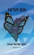 אם תרצו - חזון ישראל 2040