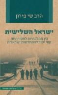 ישראל השלישית