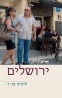 מסיפורייך ירושלים