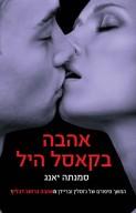 סדרת האהבות 4: אהבה בקאסל היל