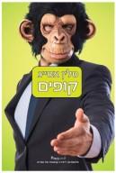 קופים