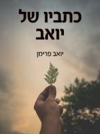 כתביו של יואב