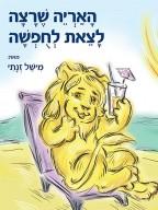 האריה שרצה לצאת לחופשה