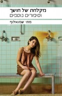 מקלחת של חושך - וסיפורים נוספים