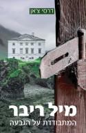 מיל ריבר: המתבודדת על הגבעה