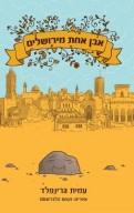 אבן אחת מירושלים