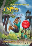 סיפורים ממחנה פיקצ'ו 2 - צייד הפוקימונים הגדול