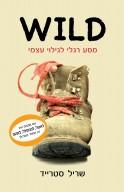 WILD - מסע רגלי לגילוי עצמי