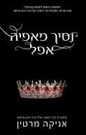 נסיכי המאפיה 1: נסיך מאפיה אפל