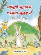 הארנב שנמאס לו מזנב וחבריו