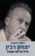 יצחק רבין: חייל, מדינאי, מנהיג