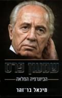 שמעון פרס - הביוגרפיה המלאה