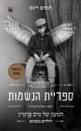 המעון של מיס פרגרין לילדים משונים 3: ספריית הנשמות