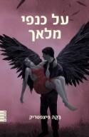 מלאך משמיים 3: על כנפי מלאך