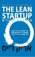 The Lean Startup - המהדורה העברית
