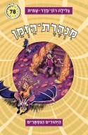 מנהרת הזמן 78  - היהודים הנסתרים