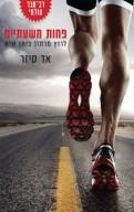 פחות משעתיים - לרוץ מרתון בזמן שיא