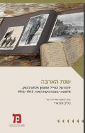 שנת הארבה: יומנו של החייל אחסאן אלתורג'מאן, פלסטיני בצבא העות'מאני, 1915-1916