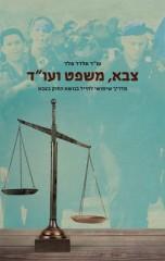 צבא משפט ועו''ד