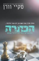 כלי שחמט 3: הכתרה