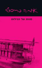 מוות על הנילוס - מהדורה מחודשת